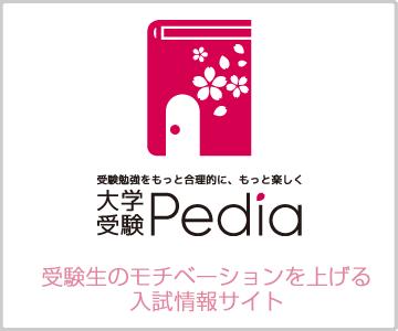 大学受験Pedia