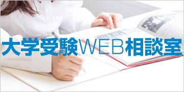 大学受験web相談室