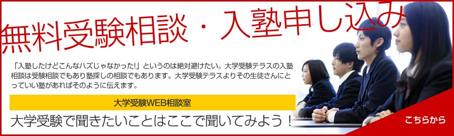 無料受験相談・入塾申込み