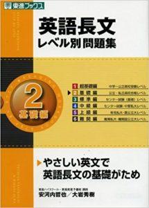 英語長文レベル別問題集 2基礎編