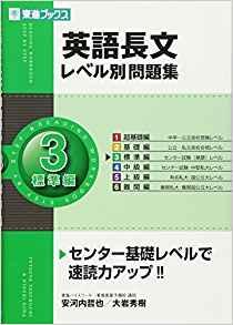 英語長文レベル別問題集 (3) 標準編