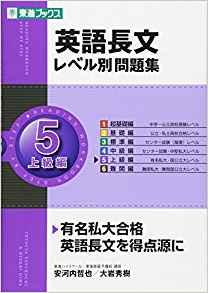 英語長文レベル別問題集 5上級編