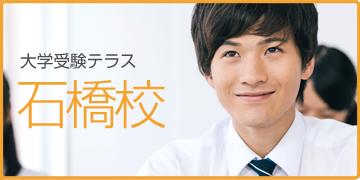 大学受験テラス 石橋校