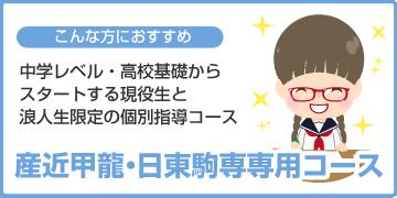 産近甲龍・日東駒専専門個別指導