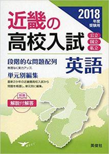 近畿の高校入試 英語