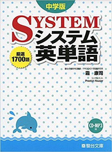 システム英単語 中学生
