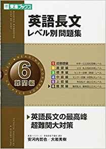 英語長文レベル別問題集 6難関編
