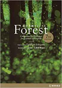 総合英語Forest