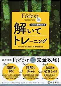 総合英語Forest 解いてトレーニング