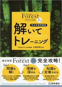 総合英語Forest(7th Edition)解いてトレーニング