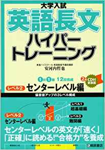 大学入試英語長文ハイパートレーニングレベル2