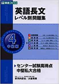 英語長文レベル別問題集 (4) 中級編
