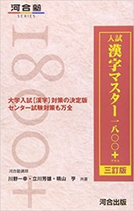 入試漢字マスター1800+ (河合塾シリーズ)