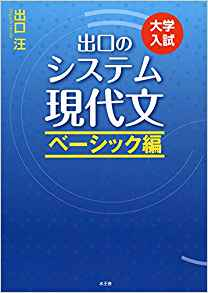 出口のシステム現代文 ベーシック編