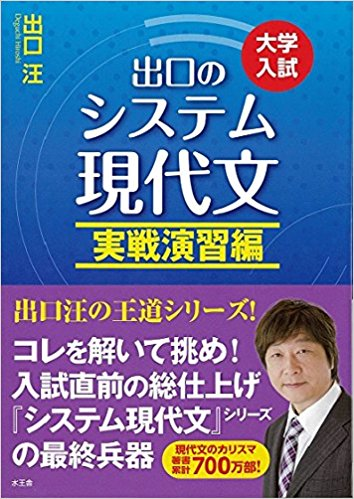 出口のシステム現代文 実戦演習編