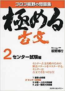 極める古文2 センター試験編