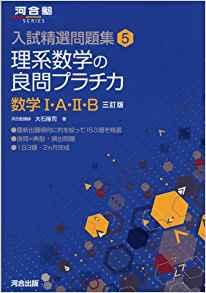 理系数学の良問プラチカ 数学1・A・2・B