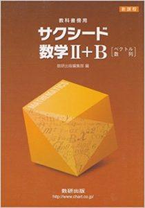 サクシード数学2+B