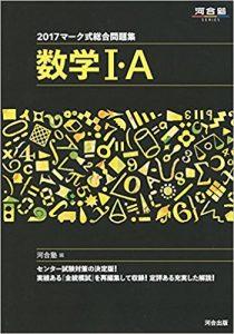 マーク式総合問題集数学1・A