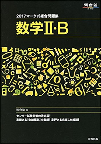 マーク式総合問題集数学2・B