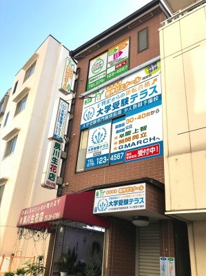 大学受験テラス 夙川校 2018年2月中旬に開校