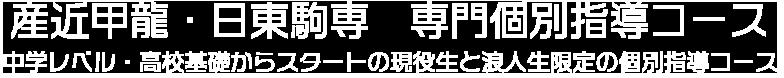 産近甲龍・日東駒専 専門個別指導コース 中学レベル・高校基礎からスタートの現役生と浪人生限定の個別指導コース