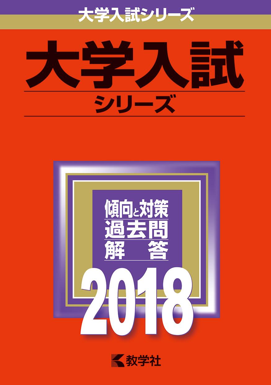 2018年版表1見本