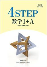4stepの使い方(偏差値別)