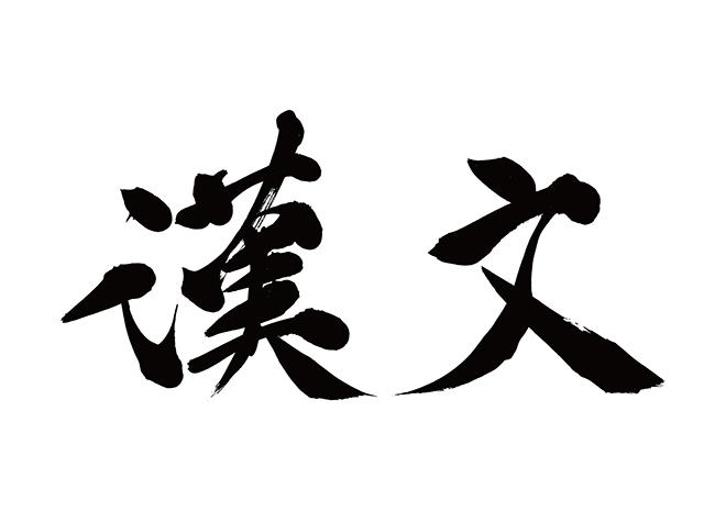 理系のためのセンター国語・知識0で漢文はいつごろから何を(参考書)勉強を始めればいいのか
