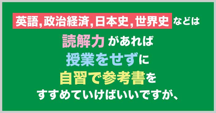 物理ー英語・政経・日本史・世界史は参考書でもよい